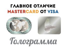 Отличие MasterCard от Visa