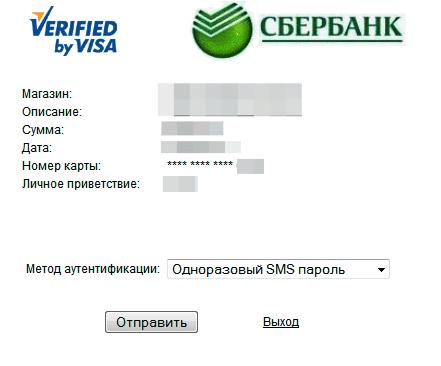 Подтверждение платежа одноразовым паролем